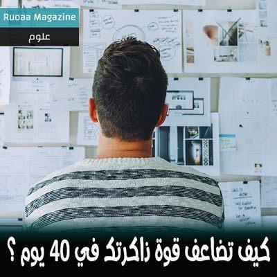 دراسة : يمكن تقوية الذاكرة خلال 40 يوم بهذه الطريقة !