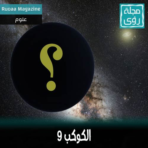 الكوكب 9  - ترجمة ابراهيم العلو 2