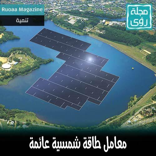 معامل طاقة شمسية عائمة 9