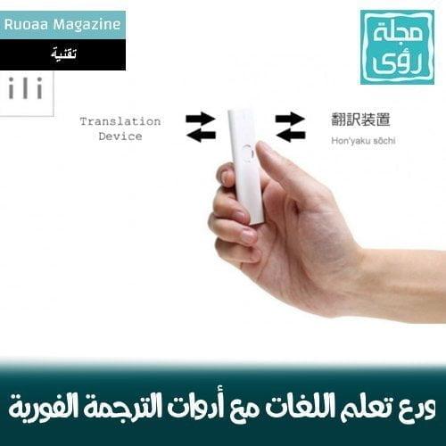ودع تعلم اللغات مع أدوات الترجمة الفورية