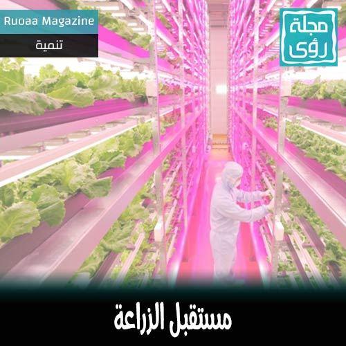 مستقبل الزراعة : روبوت يطعم الشتول. 1