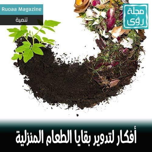 أفكار لإعادة تدوير بقايا الطعام والنفايات العضوية المنزلية 2