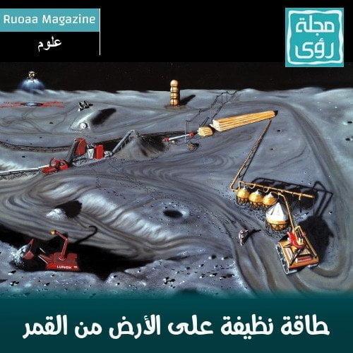 طاقة نظيفة على الأرض من القمر - ترجمة إبراهيم العلو 1