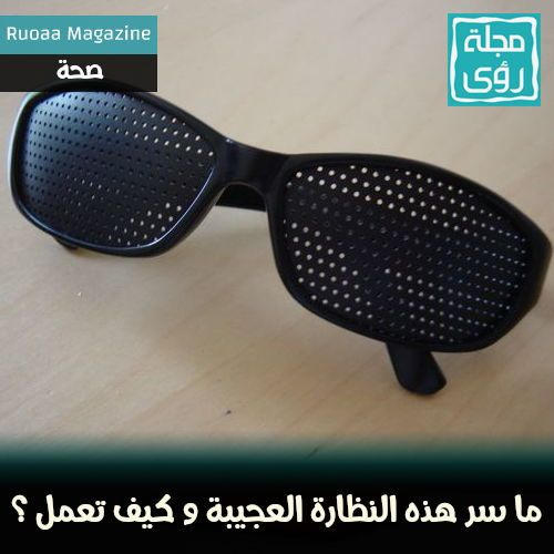 لماذا يتجاهل أطباء العيون تلك النظارة وما سر عملها ؟ Pinhole Glasses