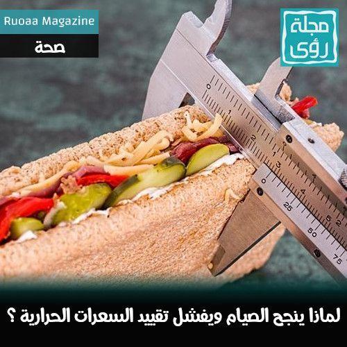 1- لماذا ينجح الصيام ويفشل تقييد السعرات الحرارية؟ - ترجمة إبراهيم العلو