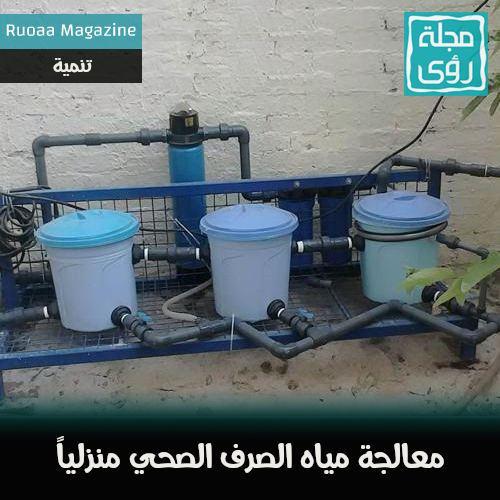 وحدة منزلية لمعالجة مياه الصرف و مبتكر الوحدة يتبرع بالتصميمات مجاناً ! 16