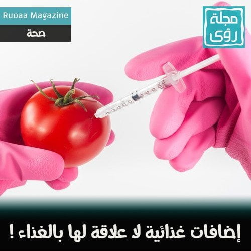 الإضافات الغذائية : مكونات غذائية نستهلكها يومياً لا علاقة لها بالغذاء ! 1