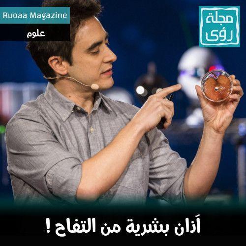 هذا الرجل يصنع آذان بشرية حية من التفاح ! 1