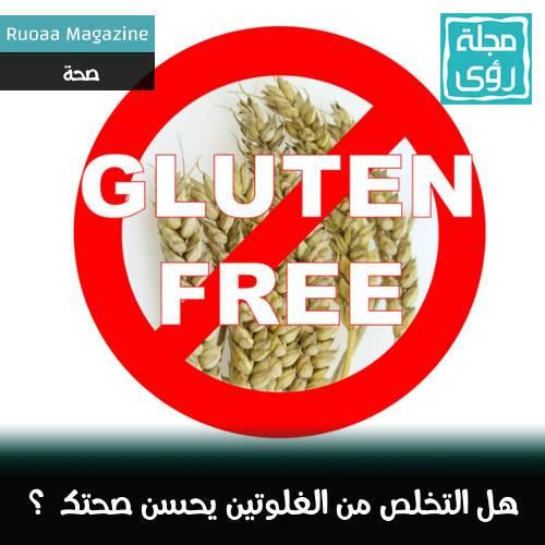 هل إتباع حمية غذائية خالية من الغلوتين يحسن صحتك ؟ 1