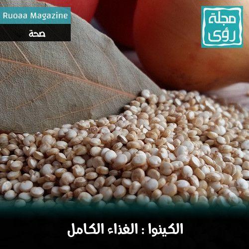 الكينوا أُم الحبوب : غذاء نباتي كامل و صحي و خالي من الغلوتين 1