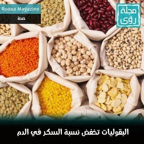 البقوليات تخفض نسبة السكر في الدم