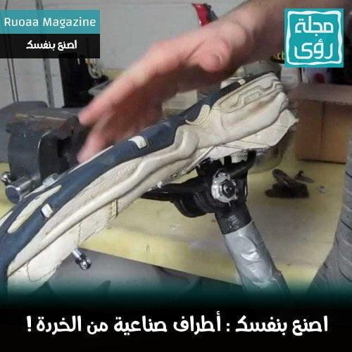 فيديو : اصنع بنفسك ساق صناعية بإستخدام كرسي دراجة هوائية ! 7