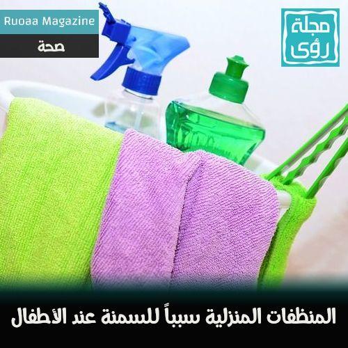 دراسة : المنظفات المنزلية قد تسبب السمنة عند الأطفال ! 1