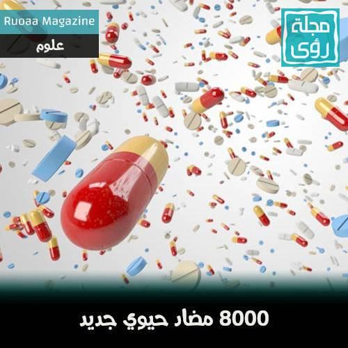دراسة: الجمع بين المضادات الحيوية يقوي تأثيرها !