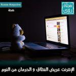 هل نحن مراقبون , كيف تحمي خصوصيتك علي الإنترنت من التجسس 7