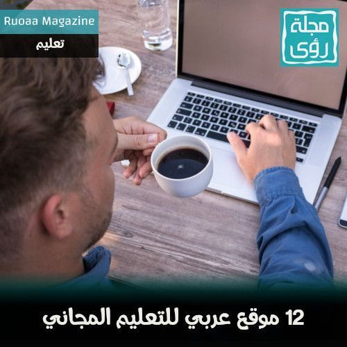 12 منصة تعليمية عربية للتعليم المجاني 4