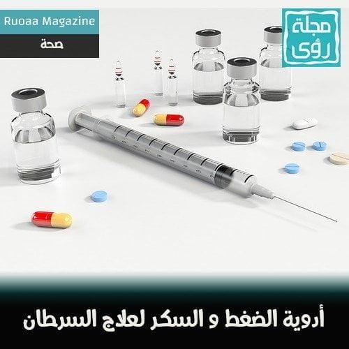 أدوية الضغط والسكري لعلاج السرطان ! 3