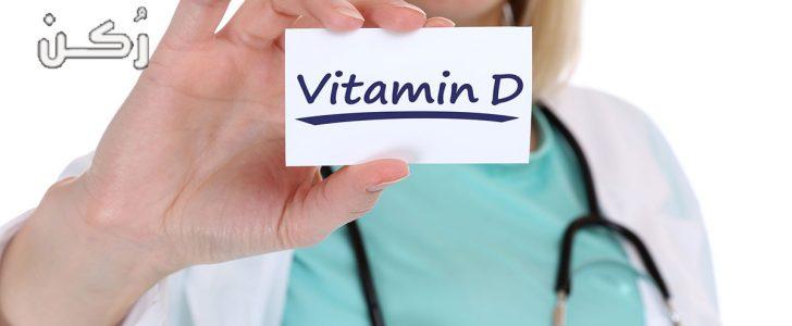 أعراض نقص فيتامين د وعلاجه عند الرجال والنساء موقع ركن