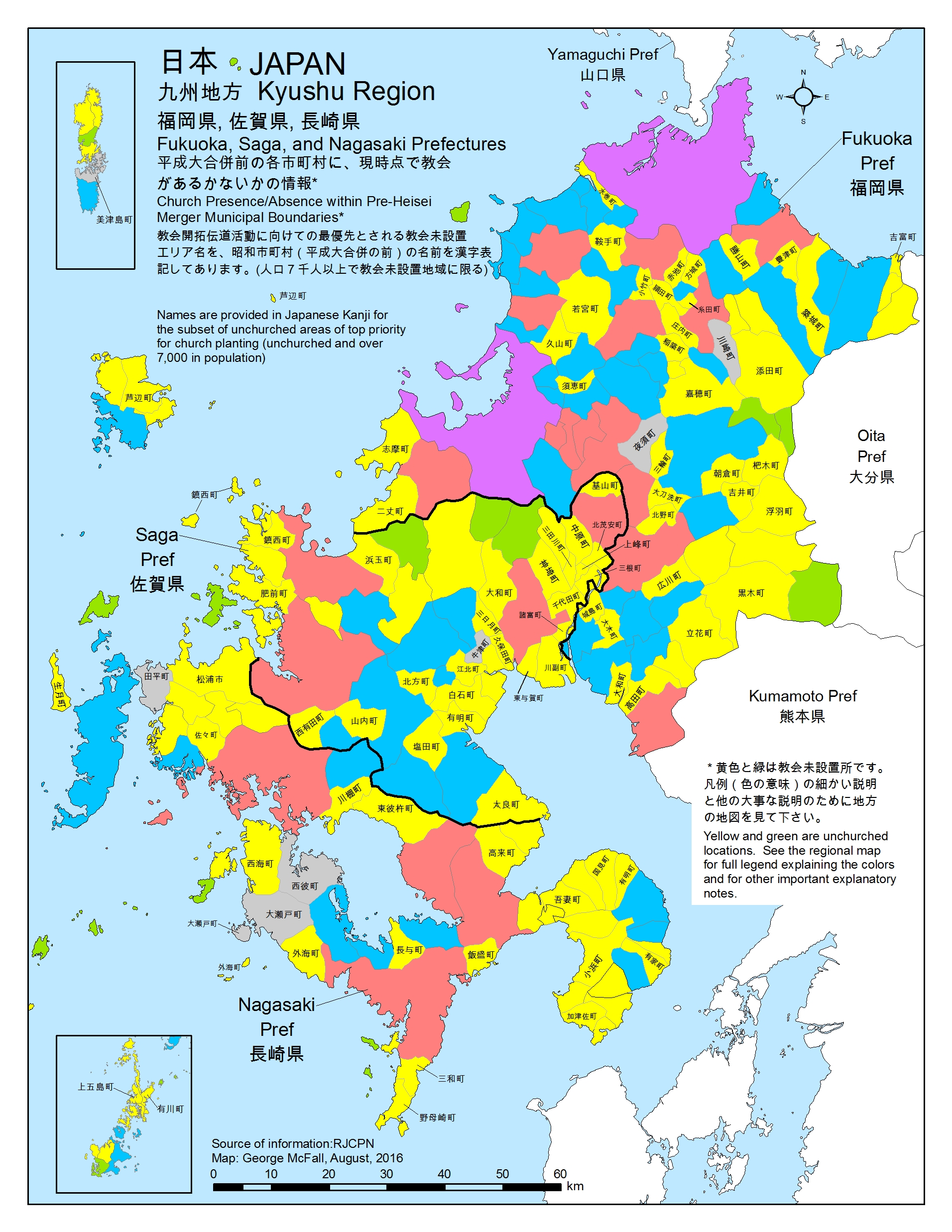 地図 九州 地方