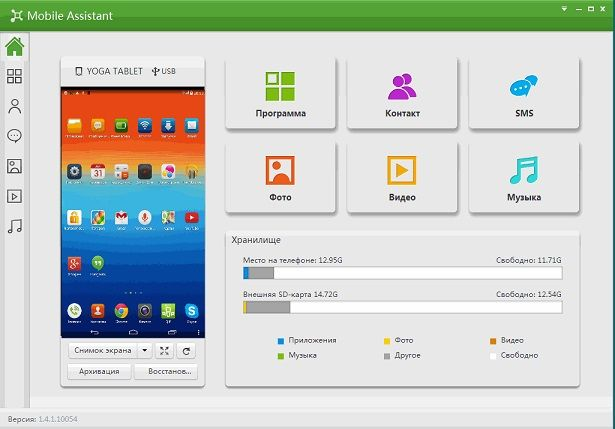 Download Lenovo PC Suite for Windows