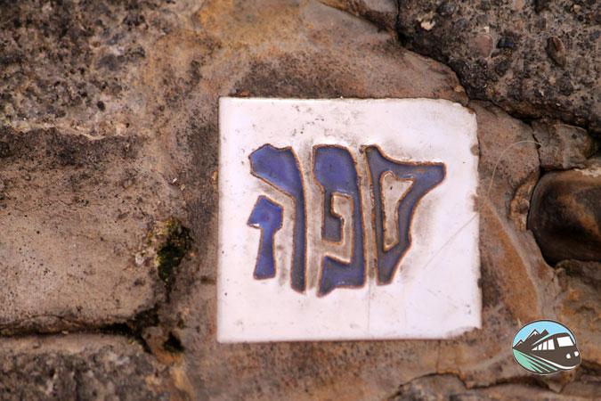 Azulejos de la Judería – Toledo