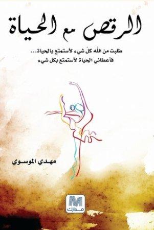 كتاب الرقص مع الحياة
