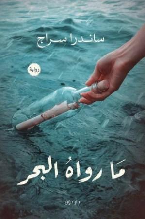 رواية ما رواه البحر
