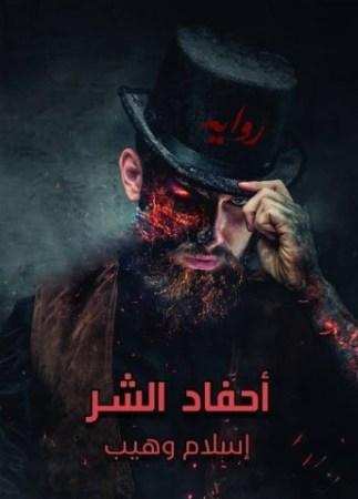 رواية أحفاد الشر