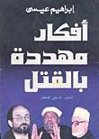 كتاب أفكار مهددة بالقتل