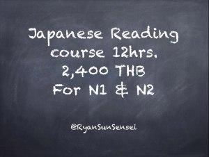 読解コースN1N2