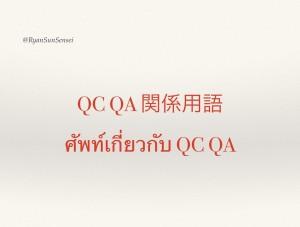 qcqa関係用語