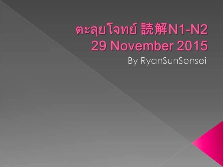 読解N1N2
