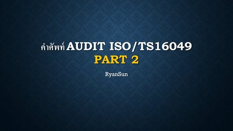 AUDIT ISO単語2
