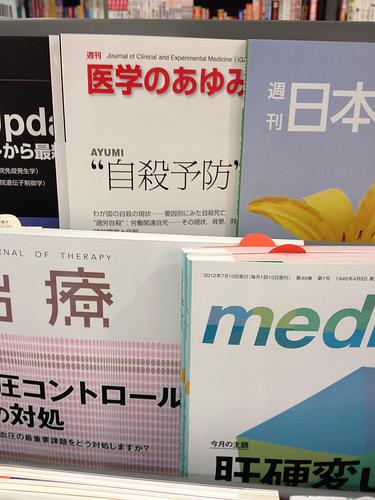 本 日本語