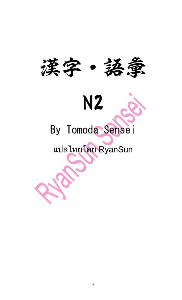 漢字語彙N2