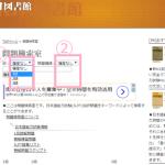 日本語教材図書館2