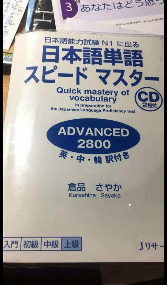 日本語単語スピードマスター