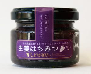 山梨県産 生姜はちみつ(ぶどう味) 70g