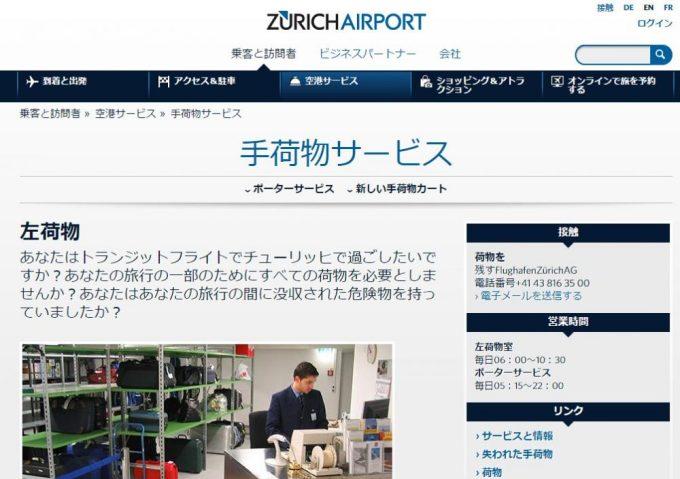 外国語サイトはchromeの翻訳で