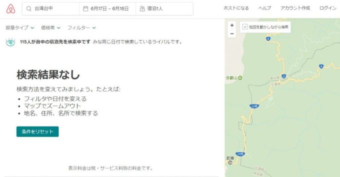 武嶺周辺のホテル探し