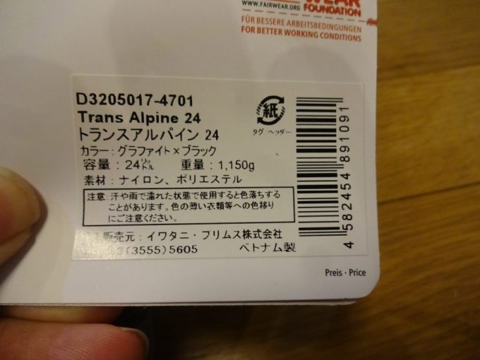 deuter (ドイター) トランスアルパイン24
