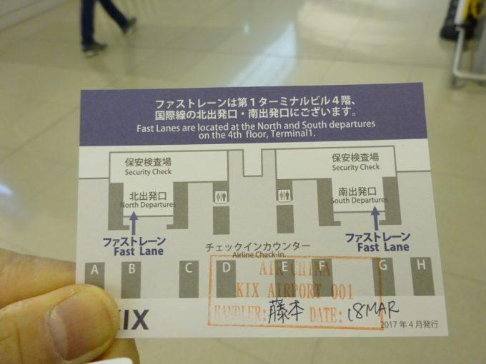 関西空港ファストレーン