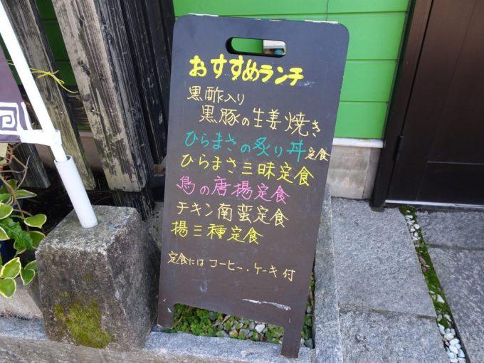 鹿児島県大隅半島錦江町に有るレストランマルゲリータのメニュー