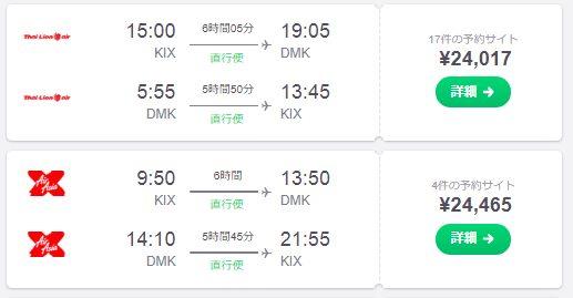 大阪からバンコクドムアンへの航空券検索