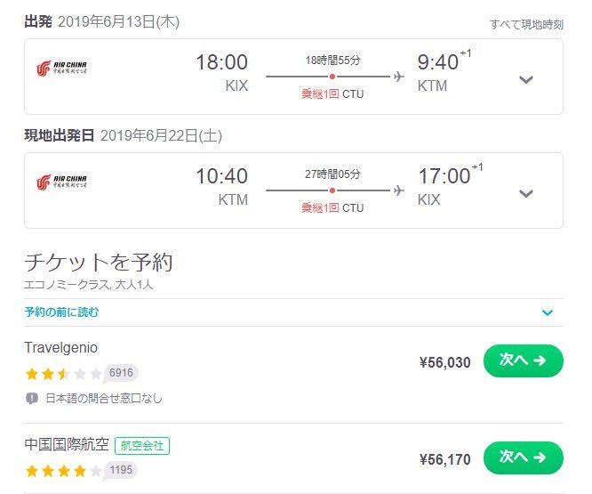 中国国際航空での関空からカトマンズ