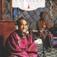 Une anthologie du khöömii mongol