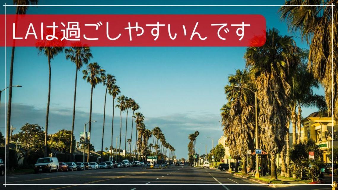 LAは過ごしやすいんです