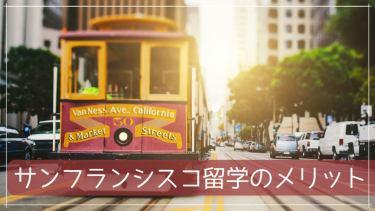 サンフランシスコ留学のメリット