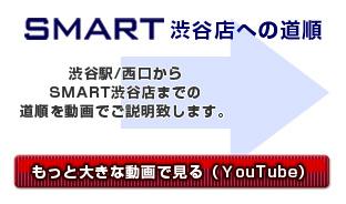 SMARTチャンネル