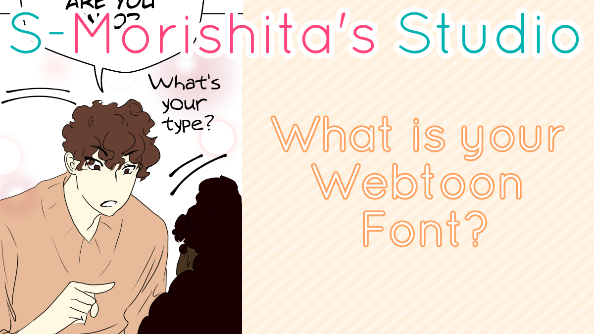 What is your Webtoon Font?
